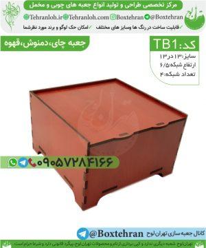 Tb1-جعبه چوبی لیزری
