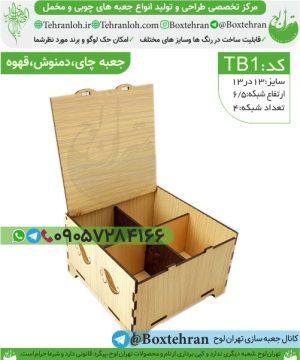 Tb1-جعبه چوبی