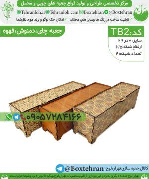 Tb2-باکس شبکه ای