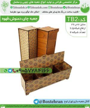 Tb2-باکس چوبی چای