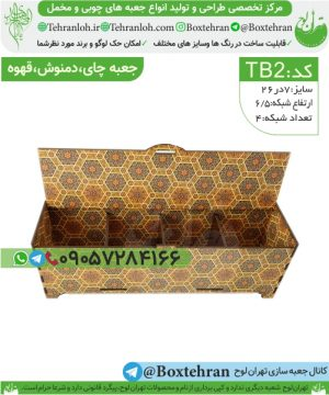 Tb2-جعبه دمنوش و قهوه