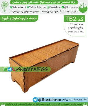 Tb2-جعبه چای لوکس