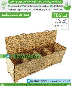 Tb2-جعبه چوبی چای