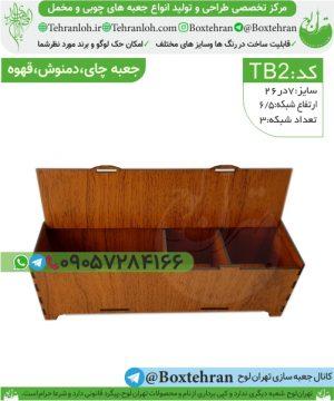 Tb2-ساخت جعبه چوبی