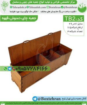 Tb2-سایت فروش جعبه چوبی