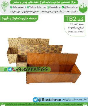 Tb2-گالری فروش جعبه چوبی