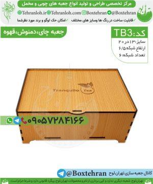 Tb3-تولید جعبه چوبی