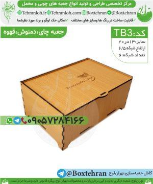 Tb3-جعبه چای لوکس