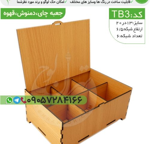 Tb3-جعبه چوبی تی بگ
