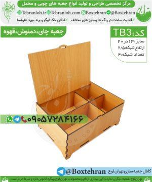 Tb3-مرکز فروش جعبه تی بگ