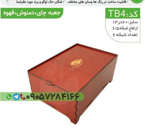 Tb4-مدل های جعبه چای