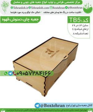 Tb5-جعبه چوبی ارزان