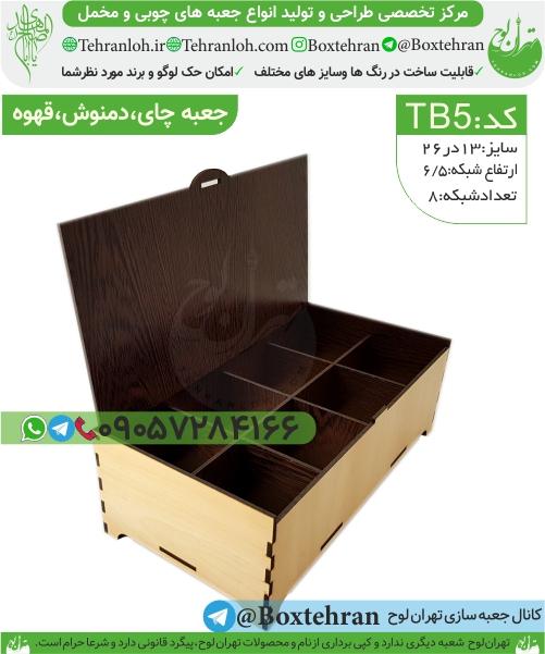 Tb5-جعبه چوبیMDF