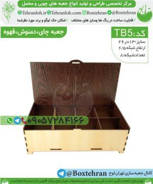 Tb5-خرید جعبه چوبی