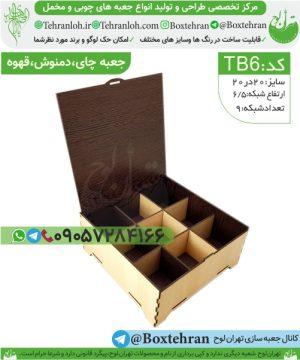 Tb6-صندوقچه تی بگ