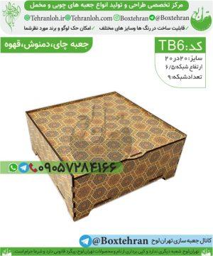 Tb6-قیمت جعبه چوبی