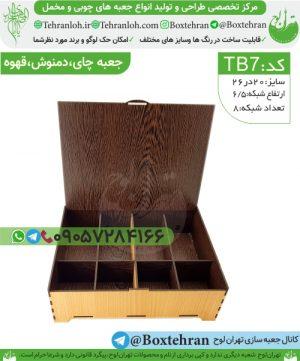 Tb7-باکس تی بگ