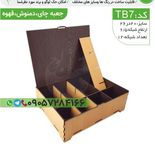 Tb7-جعبه چای لیپتون