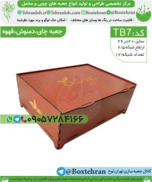 Tb7-طراحی جعبه چوبی