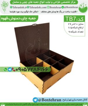 Tb7-coffe box