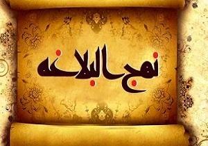حکمت های امام علی در نهج البلاغه