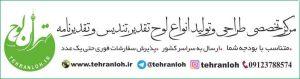 سایت اصلی تهران لوح