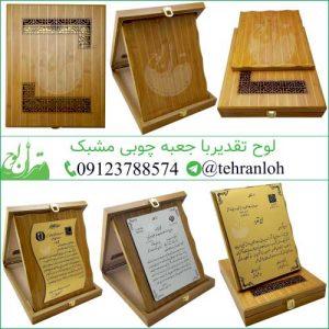 لوح تقدیر با جعبه چوبی مشبک