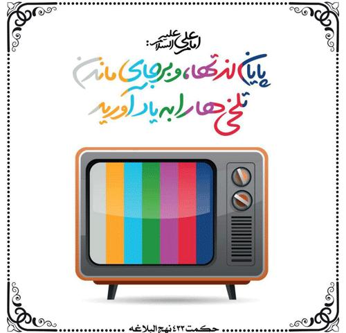 متن و ترجمه حکمت های نهج البلاغه