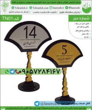 TN01-شماره میزپایه دار