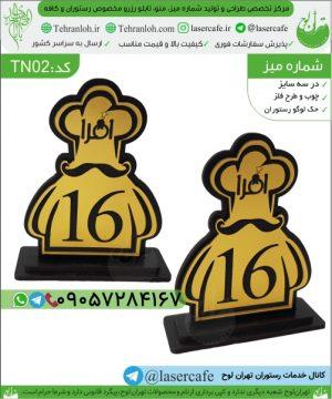 TN02-شماره میزرستوران