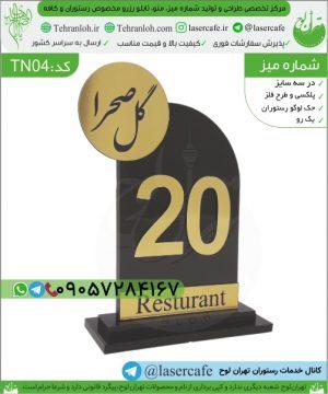 TN04-تابلو شماره روی میزی