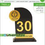 TN05-تابلو شماره میز رستوران و کافه