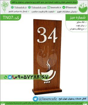 TN07-استند چوبی شماره میز