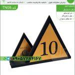 TN08-شماره میز طرح چوب وفلز