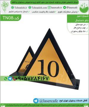 TN08-شماره و جا دستمالی