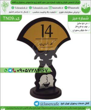 TN09-شماره میزپایه دار