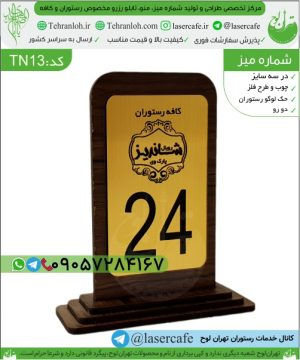 TN13-شماره میزطرح چوب وفلز