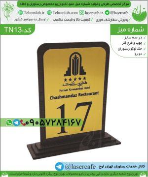 TN13-شماره میز با لوگو