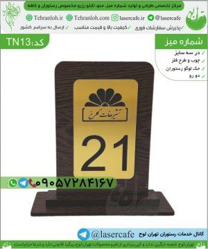 TN13-شماره میز چوبی