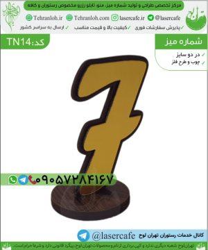 TN14-شماره میز عددی رستوران