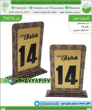 TN15-شماره میزطرح مینا