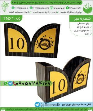 TN21-شماره میز جادستمالی