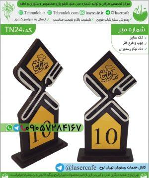 TN24-شماره میز طرح چنگال