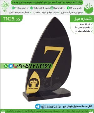 TN25-شماره میز طرح بادبان