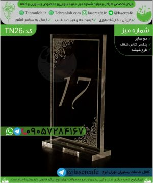 TN26-شماره میزپلکسی شفاف
