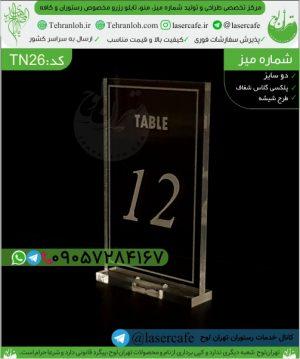 TN26-شماره میز طرح شیشه