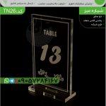 TN26-شماره میز کافه طرح شیشه