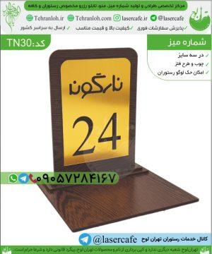 TN30-شماره میز فست فود