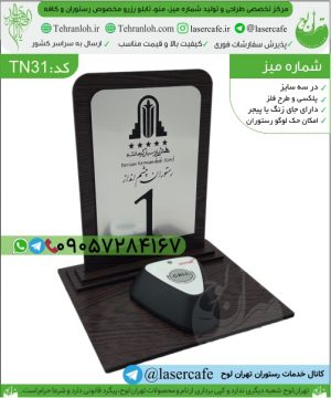TN31-شماره میز با پیجر