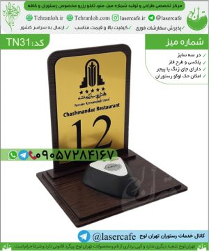 TN31-شماره میز وجای زنگ